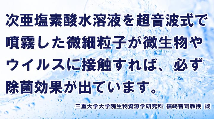 福崎智司教授コメント