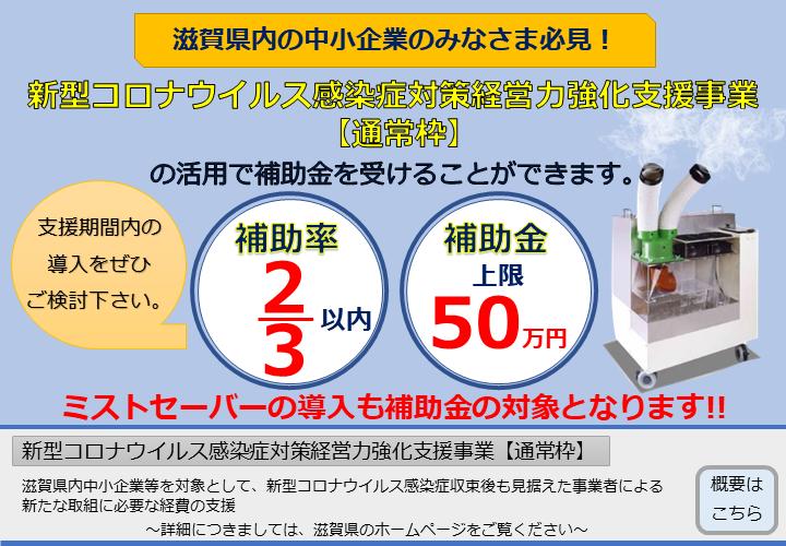 滋賀県補助金
